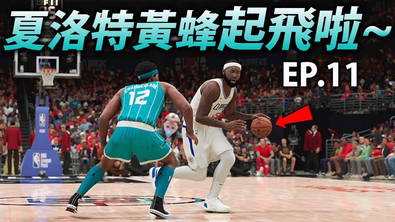 【NBA2K21生涯模式】張伯倫 能力快達到完全體!夏洛特黃蜂起飛啦!直接把快艇隊壓在地上打!|PS5 MyCareer EP.11