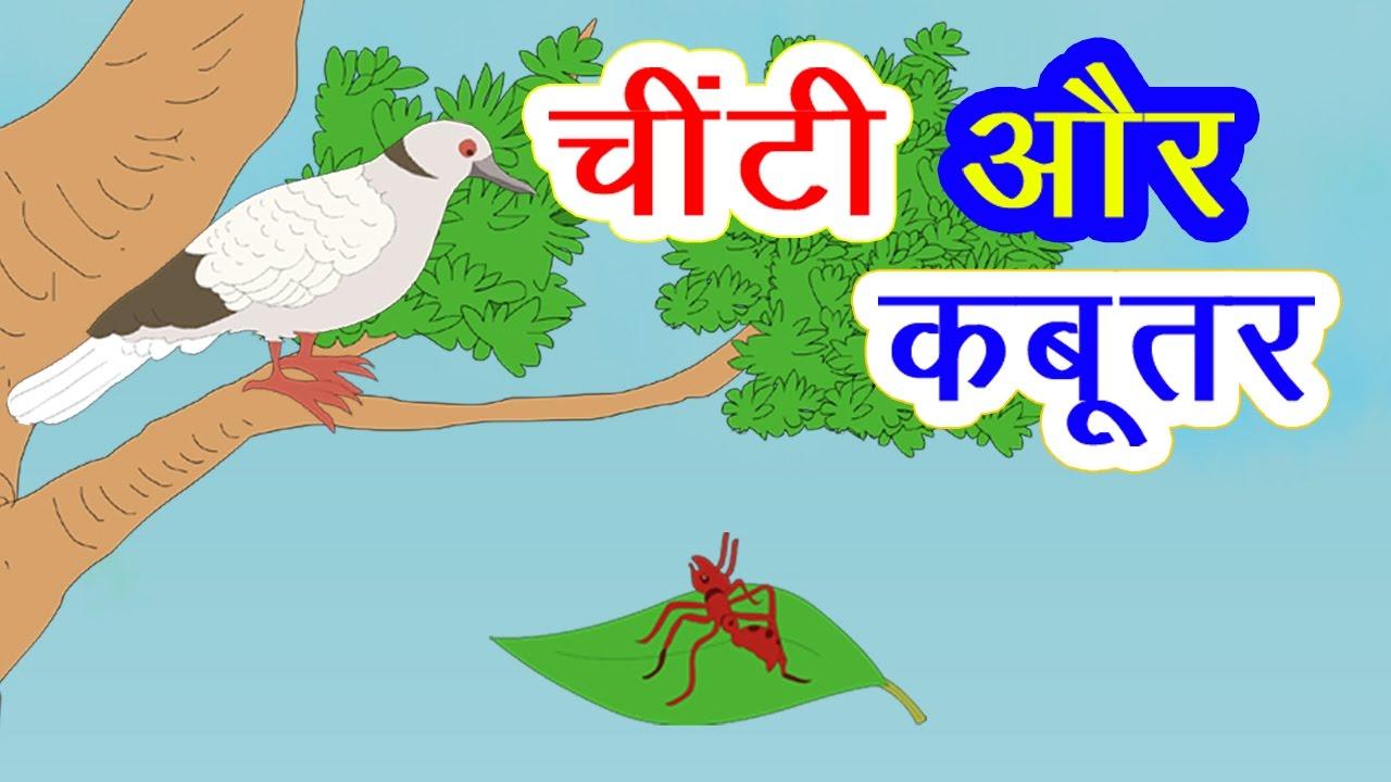 चींटी और कबूतर की कहानी | Hindi Kahaniya | Moral Stories | Panchtantra Ki Kahaniyan