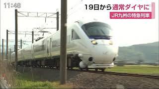 JR九州 在来線特急19日から通常ダイヤへ (20/06/09 12:00)