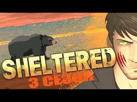 SHELTERED (3 Сезон) | ЭТО БЫЛ МЕДВЕДЬ?! ► #4