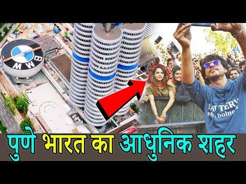 पुणे भारत का सुपर स्मार्ट शहर । Unknown facts about Pune City