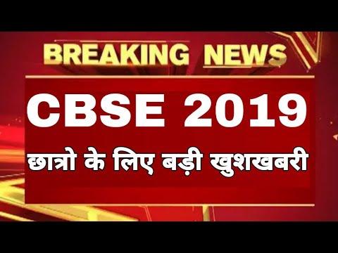 CBSE Board ने छात्रों को दी खुशखबरी | CBSE Board Result 2019 | CBSE Copy Checking | Study Channel