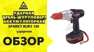 Обзор Ударная дрель шуруповерт аккумуляторная SPARKY BUR2 18E ударная