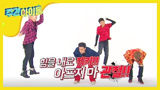 (Weekly Idol EP.281) SECHSKIES 2X faster version