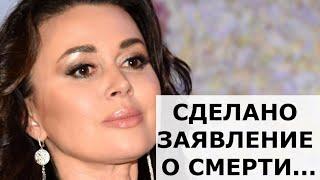 """""""СМЕРТЬ"""": сделано последние заявление о состоянии онкобольной Заворотнюк"""