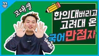 [공친소] 정시로 고려대 입학한 국어 만점자의 국어 공부법 개봉박두!!