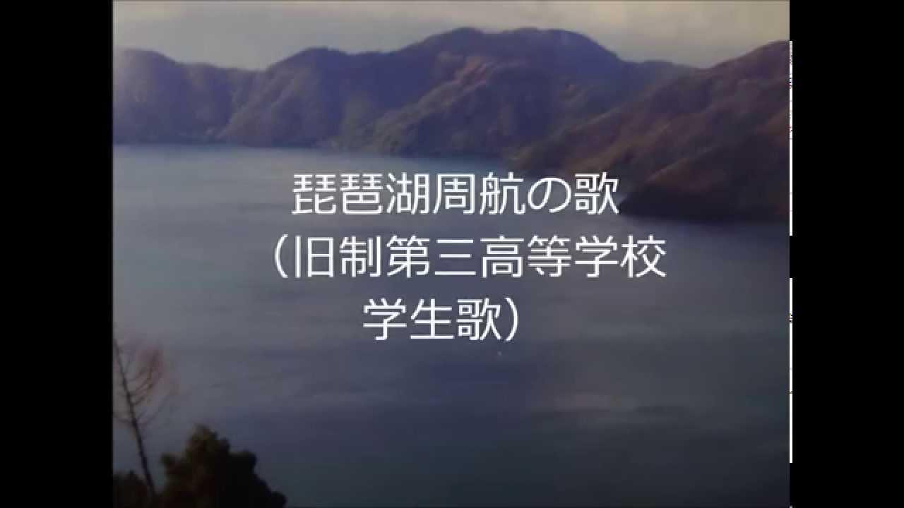 琵琶湖周航の歌 ハーモニカ カラオケ - YouTube