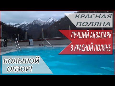 """Аквапарк """"ГАЛАКТИКА""""  ГАЗПРОМ  в Сочи! Куда пойти в Красной Поляне отдыхать?"""