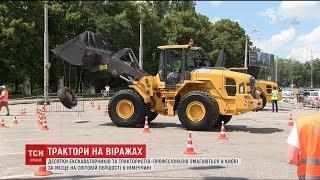 Бій за перемогу і перспективи: у Києві відбулись змагання між трактористами-професіоналами