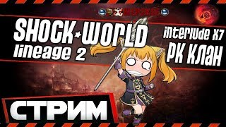 SHOCK WORLD  🎮 LINEAGE 2 INTERLUDE+- X7 🔥 ПК КЛАН HARDLINE