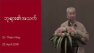 Dr  Thein Htay | The Life of God | 25 Apr 2018