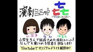 小学生3人で結成された演劇ユニット! 何でも演じられる役者を目指す! YouTubeオリジナルドラマを配信していきます。 ☆チャンネル登録お願いします。 最新情報 ...