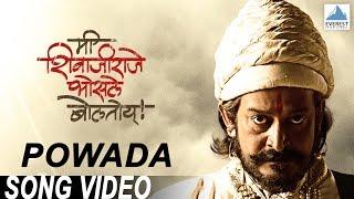 Powada - Official Song | Me Shivajiraje Bhosale Boltoy - Marathi Movie | Sachin Khedekar