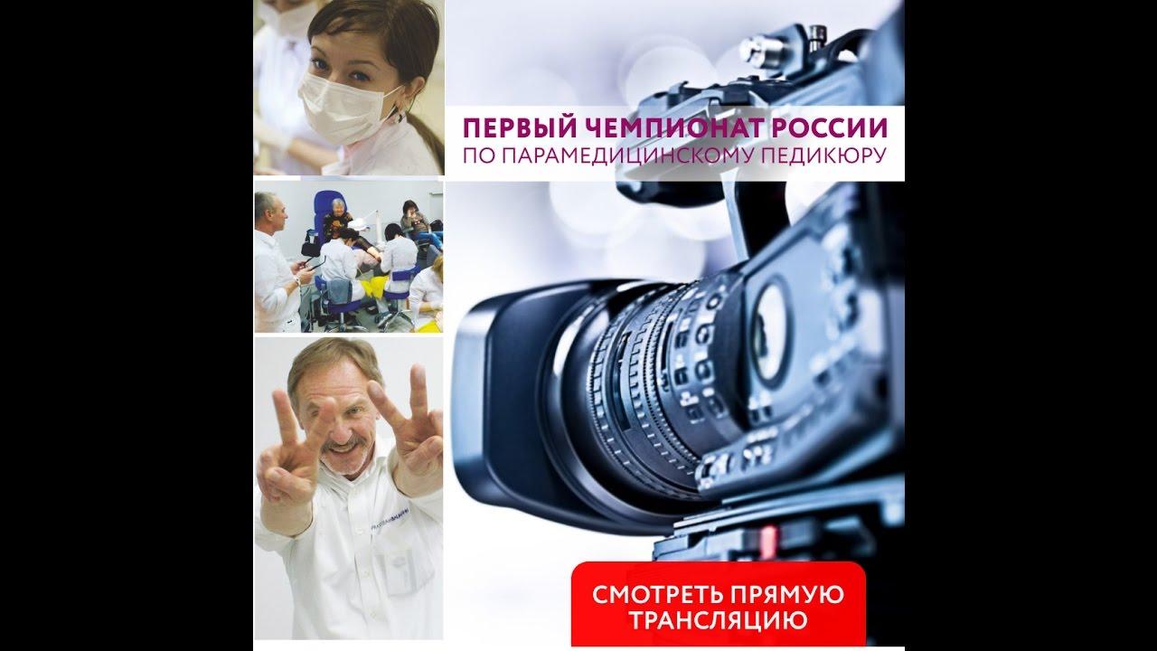 прямая трансляция первый канал смотреть онлайн