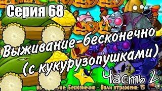 Plants vs. Zombies - Серия 68 (Выживание-бесконечно. Часть 2 и Ачивка)