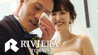 「まさか俺が泣くなんて…」結婚式エンドロール・リビエラ東京 2019.04.06 Takuya + Wakana