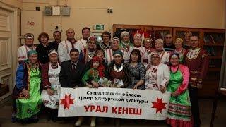 Презентация-открытие уголка удмуртской культуры при библиотеке г.Дегтярск