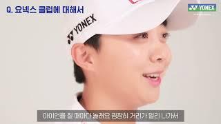 [요넥스 골프] 김효주프로 인터뷰 with YONEX