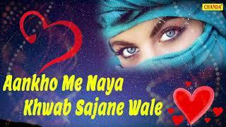 Meri Aankho Me Naya Khwab Sajane Wale | Sad Love Song 2019 | Chanda Pop Songs