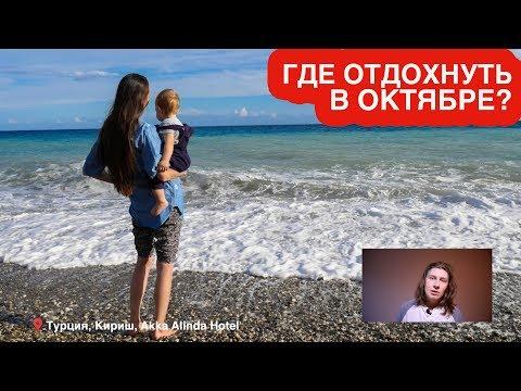 ⛱ ПЛЯЖНЫЙ ОТДЫХ В ОКТЯБРЕ 2019: где тепло на море за границей?
