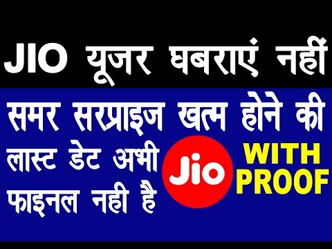 जिओ यूजर घबराएं नहीं !  Reliance Jio Summer Surprise Offer Stopped Last Date Not Final | With Proof