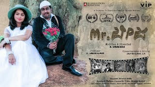 Mr Beeja Short Movie | N Vinayaka, Rekha Raj | Award Winning Short Movie 2018