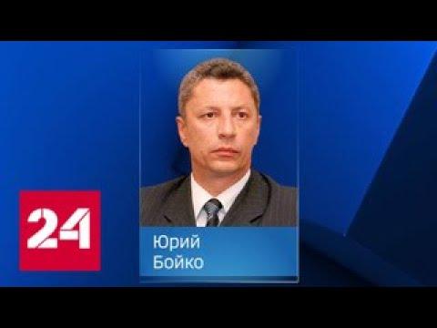 Бойко попробует заменить Порошенко - Россия 24