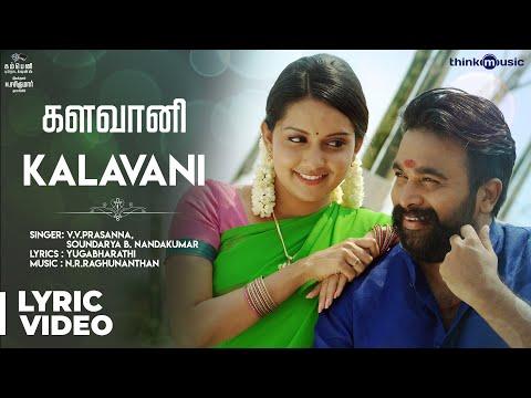Kalavani Song Lyrics From Kodiveeran