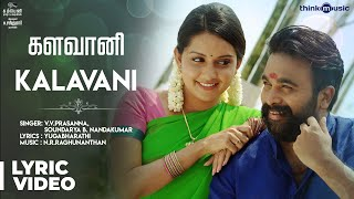Kodiveeran | Kalavani Song with Lyrics | M.Sasikumar, Mahima Nambiar | Muthaiya | N.R.Raghunanthan