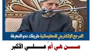 الشيخ احمد الوائلي : مــــــن هي أمّ عــــــلــي الأكبر بن الحسين عليه السلام ؟
