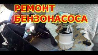 🔧 Практический видеоурок Ремонт бензонасоса Форд Фокус 2