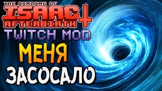 МЕНЯ ЗАСОСАЛО ► The Binding of Isaac: Afterbirth+ |33| Twitch MOD