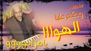 اسمع االاسطوره عادل الشلقانى نجم المزيكا يامزاجووووو 2019