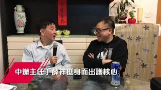 【關二哥拆局】中辦主任丁薛祥挺身而出護核心 | 26Nov2019