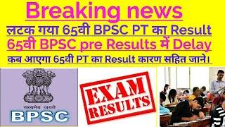 Breaking news  65वी BPSC PT का Result लटका जनवरी या फरवरी 2020 में रिजल्ट आने की संभावना।