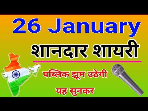26-january-shayari-2021/republic-day-shayari/26-जनवरी-पर-भाषण/deshbhakti-shayari-on-26-january