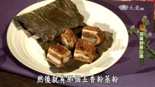 (现代心素派)  - 香积料理 - 荷叶粉蒸山药&荷香莲子 - 在地好美味 - 乘华斋起司馒头
