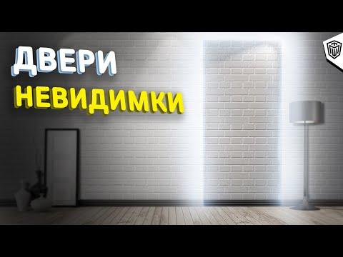 Как установить двери НЕВИДИМКИ без наличников? | Скрытые двери под покраску