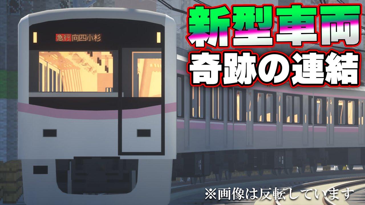 【神回】急いで乗れ!!新型電車の準急に乗ってみたら快特に追い越された!!【鉄道クラフト#92】