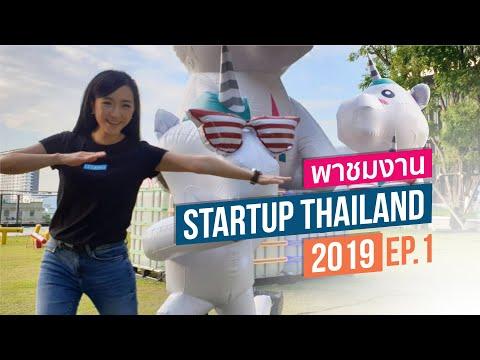 พาชมงาน Startup Thailand 2019 | EP.1 | iT24Hrs - วันที่ 16 Aug 2019