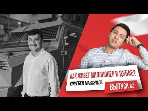 Улугбек Максумов: миллионер,