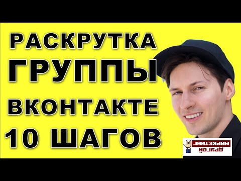 Раскрутка группы Вконтакте за 10 шагов (НОВИНКА 2017)! Смотри сам ► Как раскрутить паблик ВКонтакте?