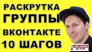 Раскрутка группы Вконтакте за 10 шагов (НОВИНКА 2016)! Смотри сам ►(, 2016-08-19T09:41:06.000Z)