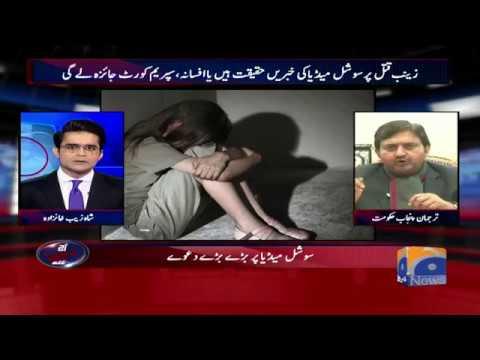 Aaj Shahzeb Khanzada Kay Sath - 25 January 2018 - Geo News