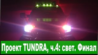 Переборка Tamiya Toyota TUNDRA, ч.4: устанавливаем свет. Финал.
