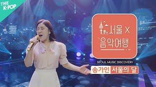 [VR] 송가인 - 서울의 달ㅣ서울X음악여행( SEOU…