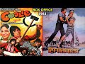 Coolie vs Himmatwala 1983 Movie Budget, Box Office Collection, Verdict and Facts | Amitabh Bachchan