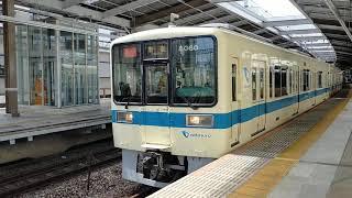 小田急8000形8060F+8260F 急行新宿行 本厚木駅発車