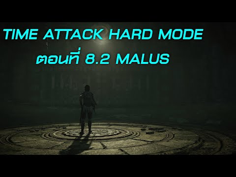 SHADOW OF THE COLOSSUS™ Time Attack Hard Mode ตอนที่ 8.2 Malus (ตอนจบ)