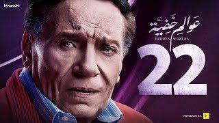 مسلسل ( عوالم خفية ) الحلقة الثانية والعشرون 22 HD يوتيوب
